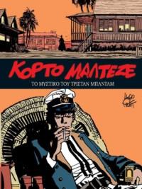 The Secret of Tristan Bantam and Rendez-vous in Bahia